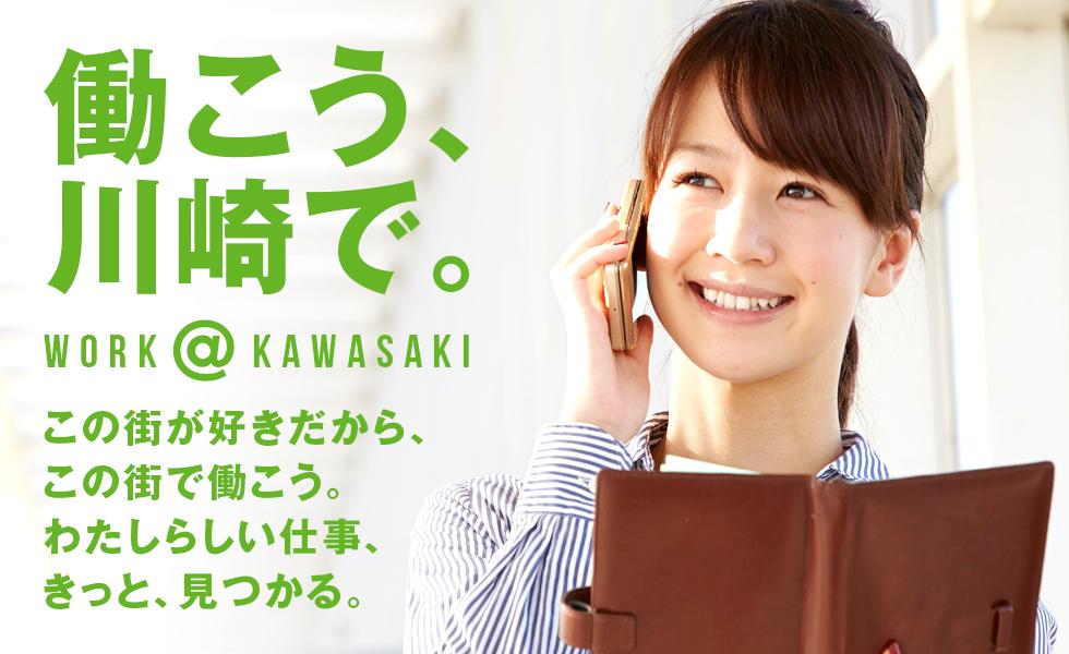 働こう、川崎で