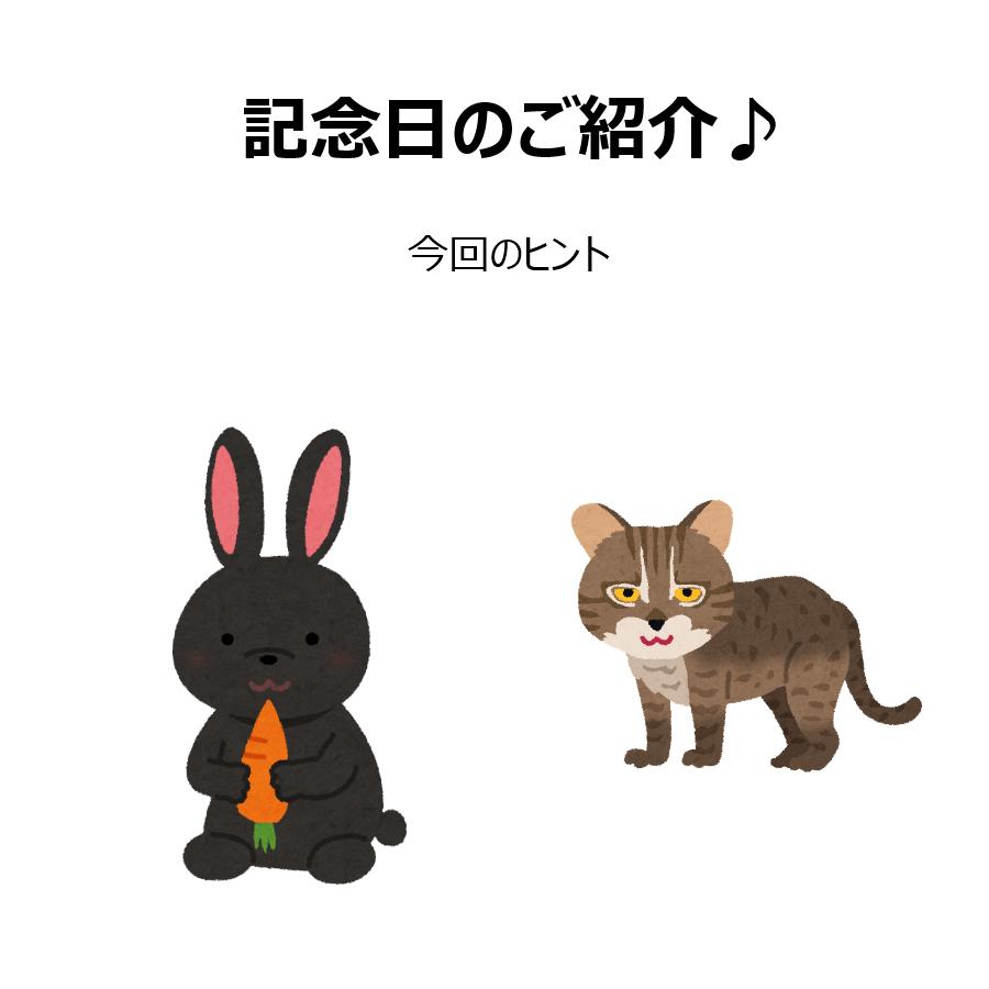 けむっし~の記念日紹介!