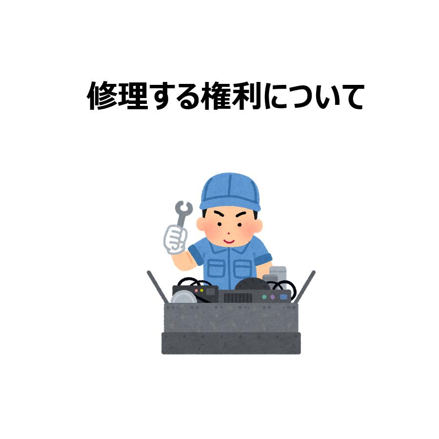 けむっし~と学ぶ『修理する権利』!