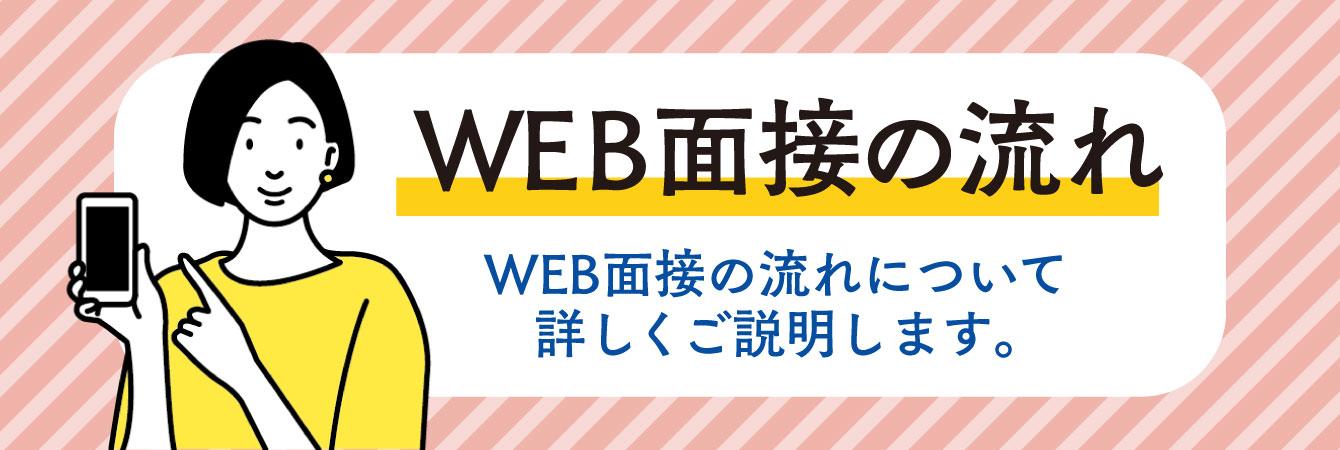 WEB面接の流れ